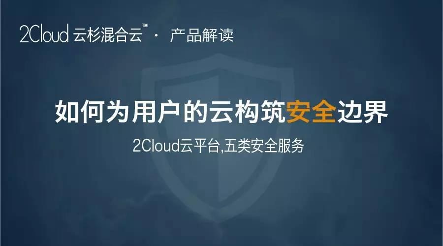 一个云平台,五类安全服务,了解2Cloud如何构筑云的安全边界
