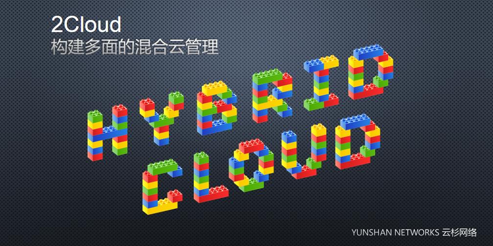 云杉网络COO来源:我们所做的就是为企业构建多面的云