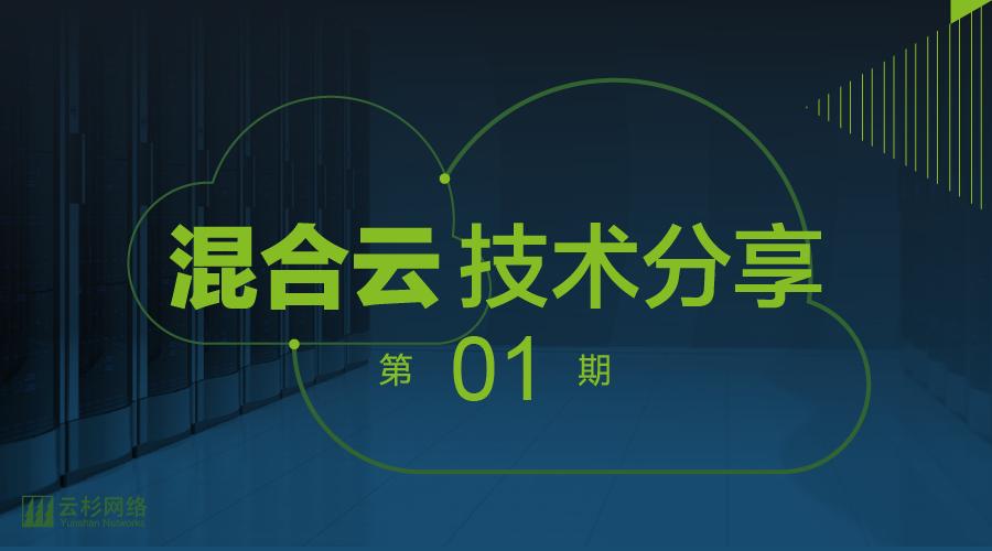 揭秘云杉网络混合云核心技术:(一) 网络虚拟化架构