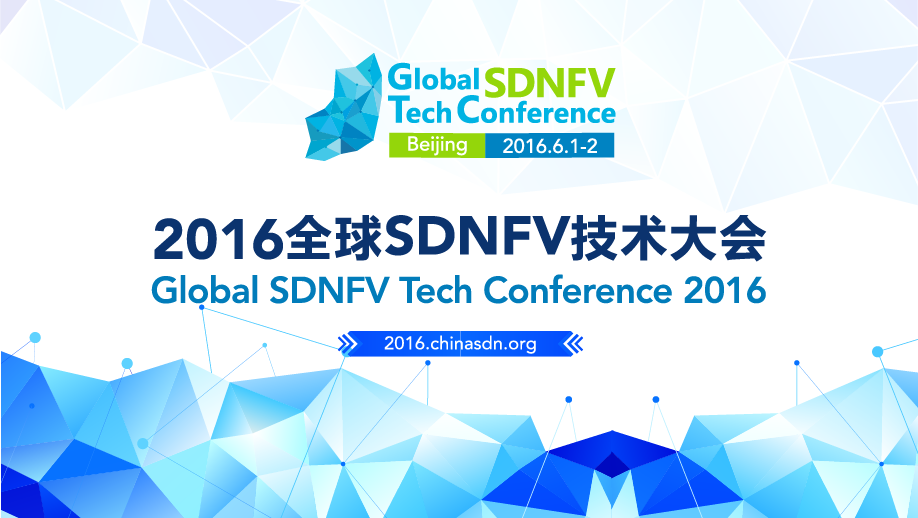 SDN的今生与未来 : 十年发展看十大趋势