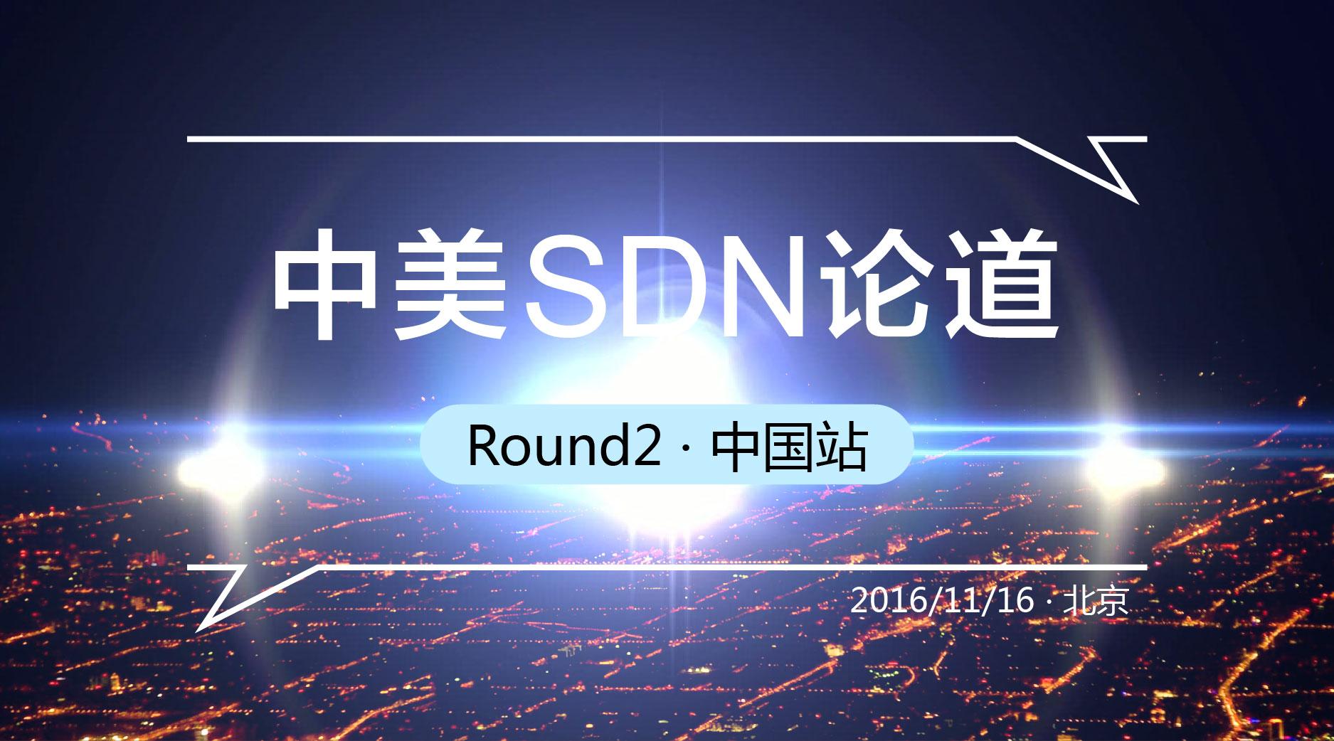 中美SDN论道第二站:释放软件潜力,让网络编程更容易