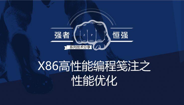 x86高性能编程笺注之性能优化