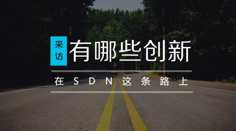 云杉网络CTO张天鹏:在SDN这条路上有哪些创新?