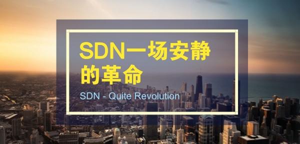 云杉网络亓亚烜:SDN是一场安静的革命