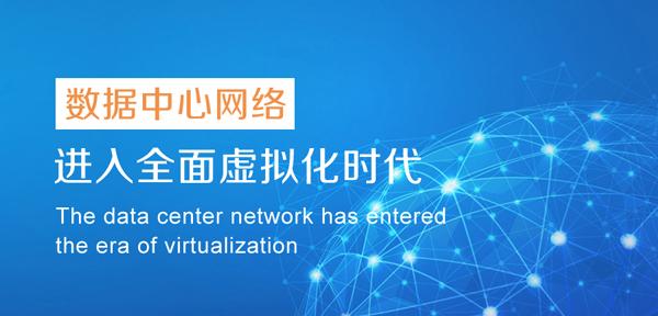 数据中心网络进入全面虚拟化时代