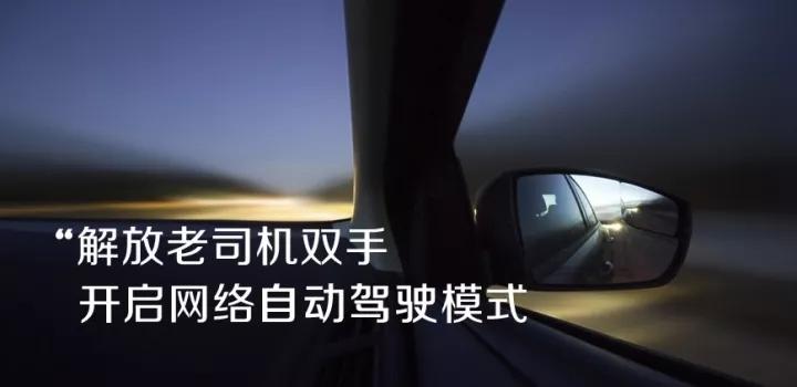 """云杉网络亓亚烜:未来开启网络""""自动驾驶""""模式"""
