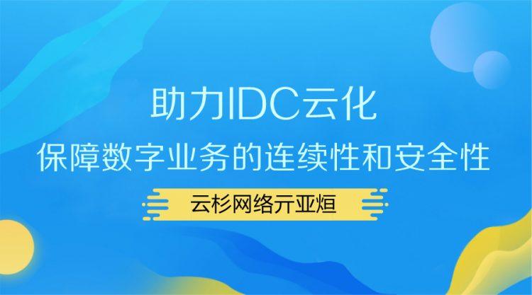 助力IDC云化 保障数字业务的连续性和安全性