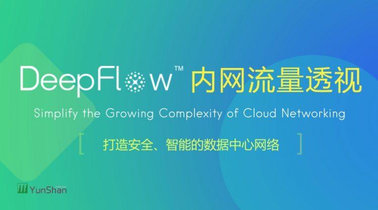 【DeepFlow】内网流量透视应用详解