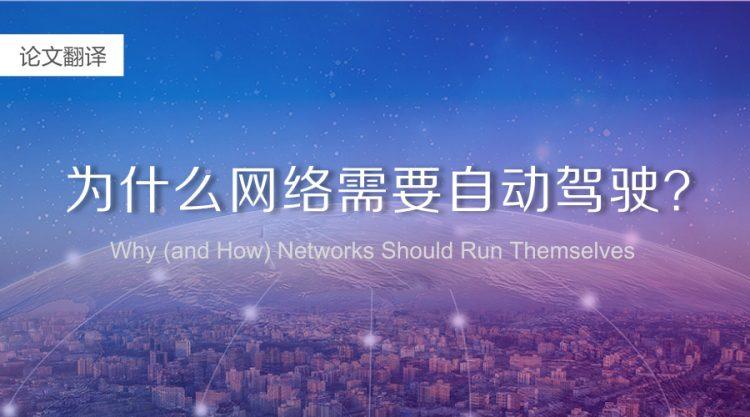 【论文翻译】为什么网络需要自动驾驶?