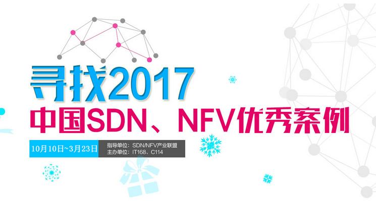 """云杉参加""""寻找2017中国SDN/NFV优秀案例""""评选活动"""