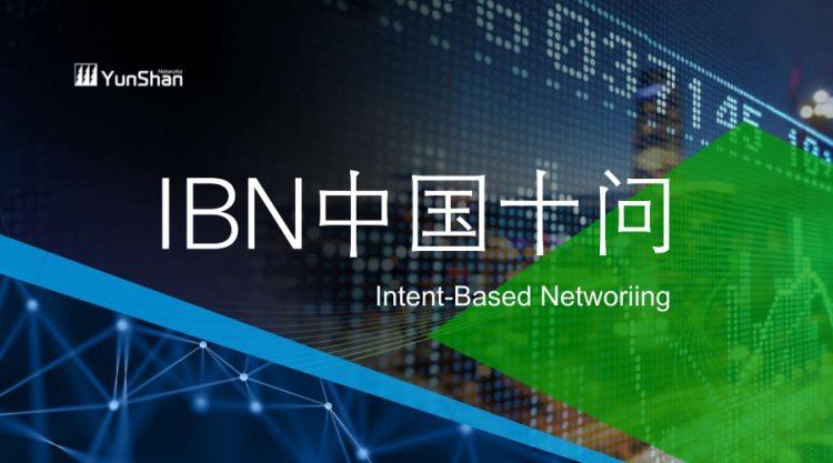 IBN中国十问