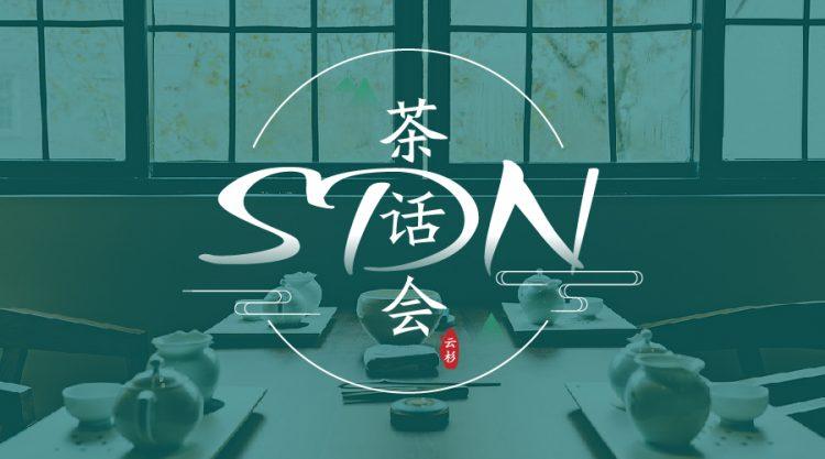 2018 SDN茶话会 云杉邀你一起释放SDN价值