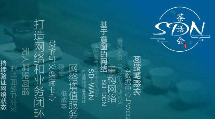 【SDN茶话会】报名通道开启!用户价值只有这些,能让你满意吗?