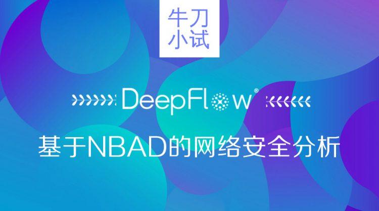 【牛刀小试】DeepFlow®基于NBAD的网络安全分析
