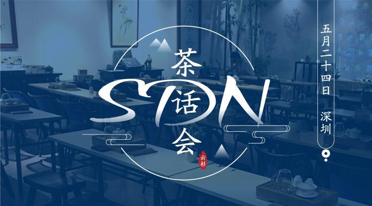 SDN茶话会·深圳站报名通道开启