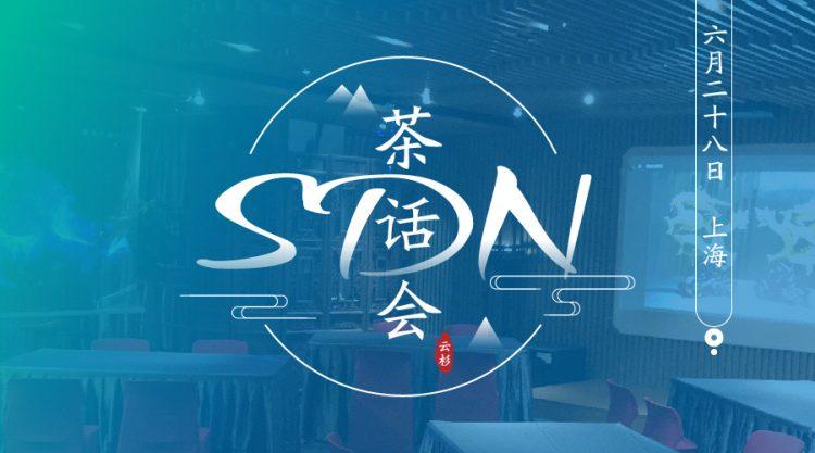 SDN茶话会 · 上海站报名通道开启