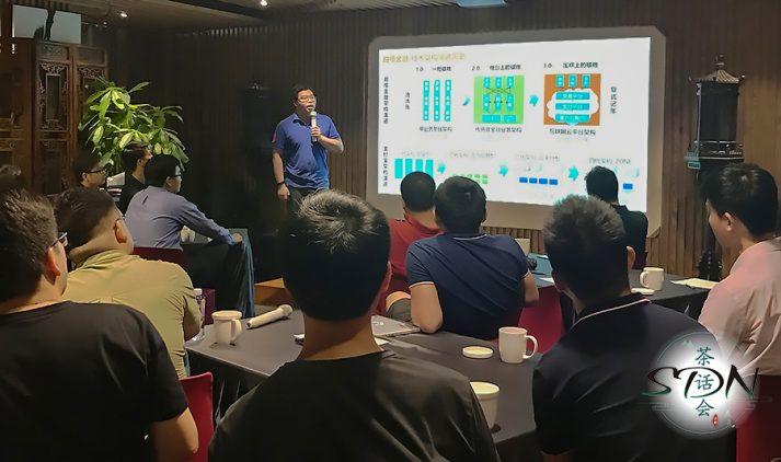 【SDN茶话会】上海站总结:金融企业的上云实践