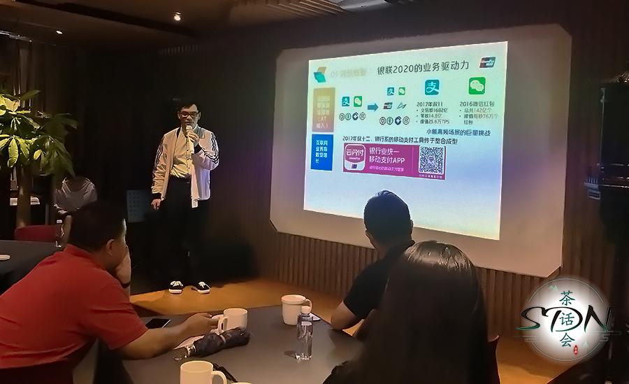 中国银联电子支付研究院 研究员 周雍恺