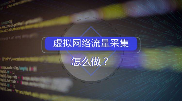 虚拟网络流量采集怎么做?