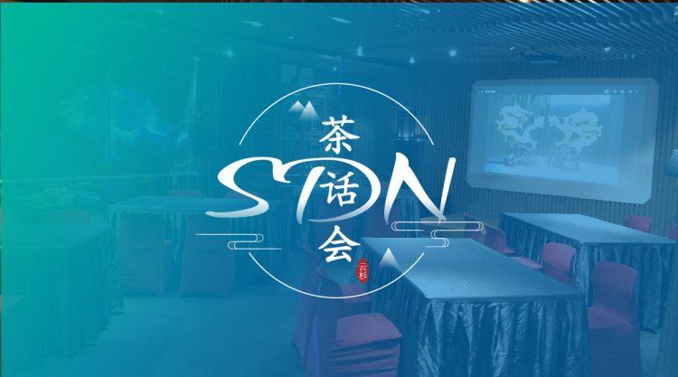 【SDN茶话会】走进长三角,听金融用户谈SDN体验