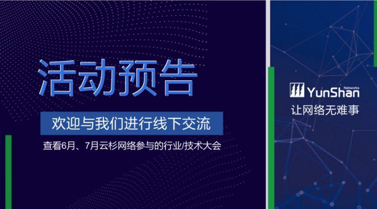 云杉网络近期线下交流活动预告