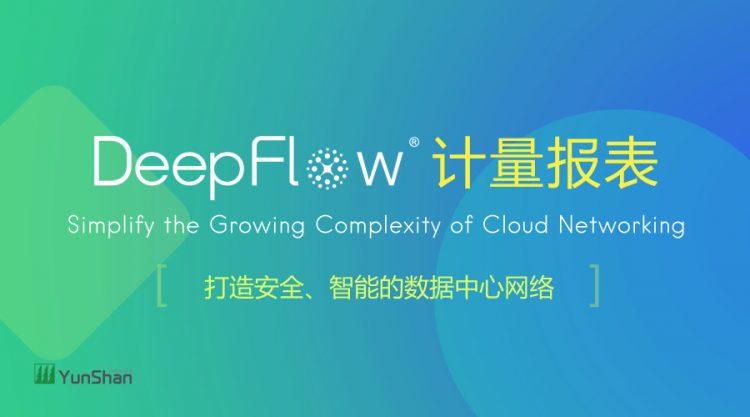 借助DeepFlow®报表功能谱写创新篇章