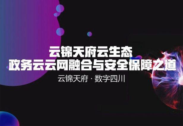 """云杉网络联合中国电信四川公司邀你参加""""云锦天府云生态""""活动"""