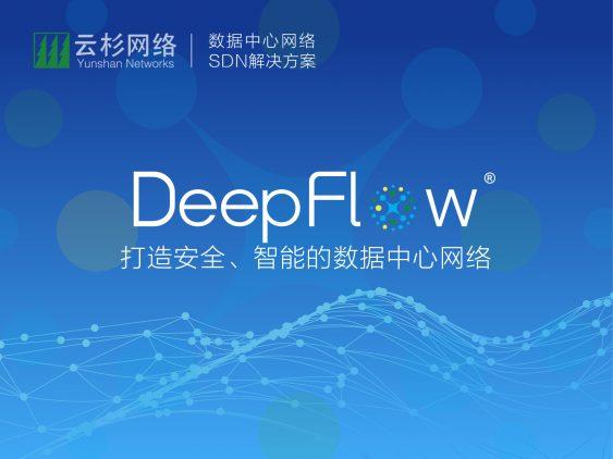 DeepFlow简介