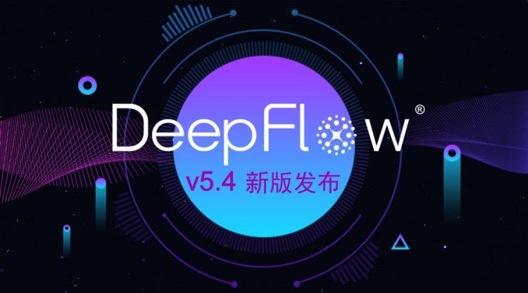DeepFlow® v5.4版发布,强化虚拟网络流量采集功能