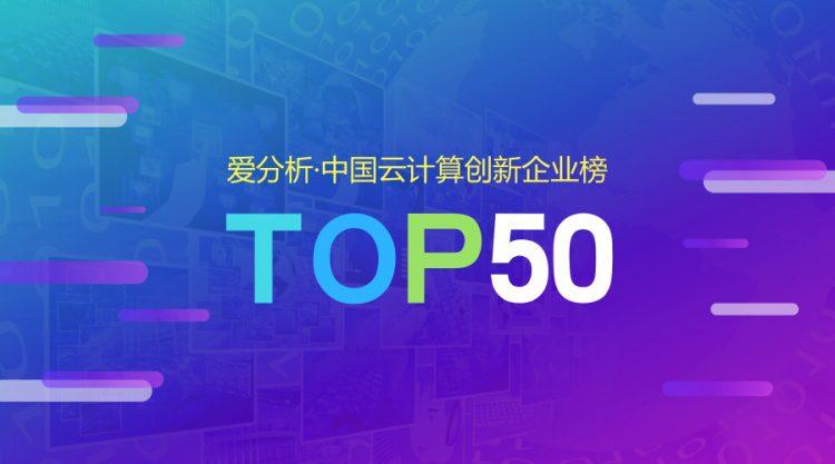 """云杉网络荣登""""爱分析·中国云计算创新企业榜""""TOP50"""