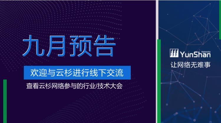 云杉网络9月线下交流活动预告(内含免费门票)
