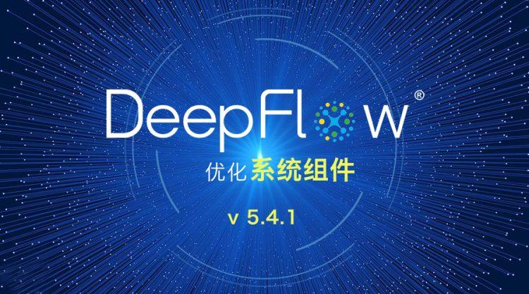 云杉网络DeepFlow® v5.4.1版发布 优化系统组件