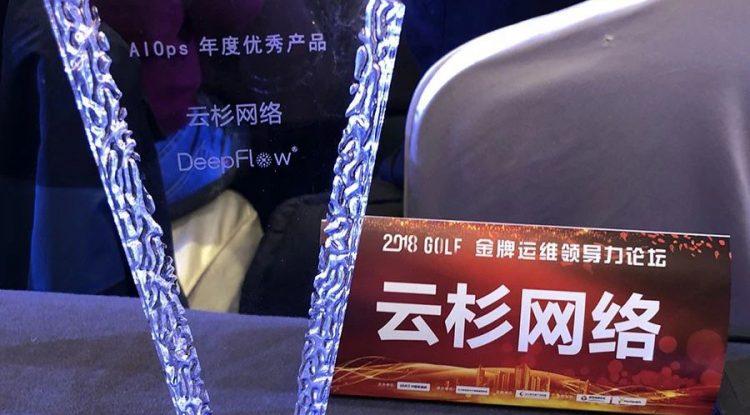 云杉DeepFlow®荣获2018金牌运维领导力峰会年度优秀产品奖