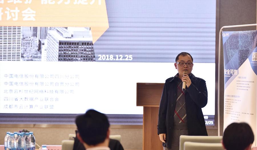 中国电信股份有限公司四川公司云锦四川事业部技术总监 付斌