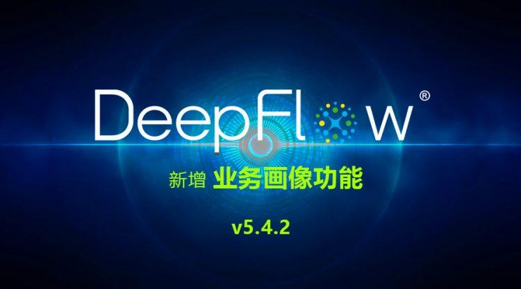 DeepFlow® v5.4.2让虚拟网络管理更简单