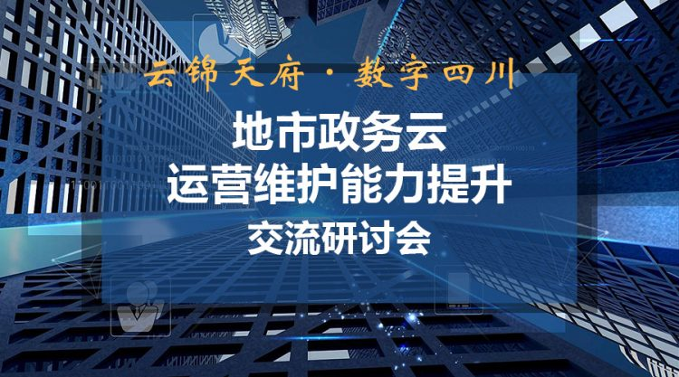 【云锦天府云生态】云杉网络DeepFlow®系统赋能电信地市政务云