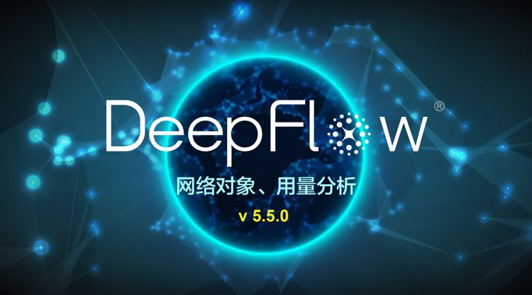 云杉网络DeepFlow®v5.5.0增强网络对象管理和用量分析能力