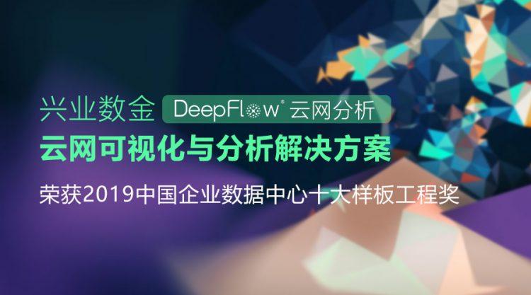 DeepFlow®兴业数金云网可视化与分析解决方案,荣获2019中国企业数据中心十大样板工程奖