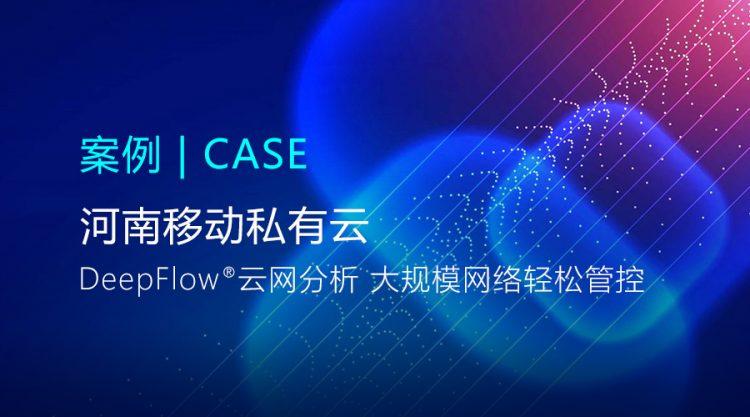 河南移动私有云:DeepFlow云网分析 大规模网络轻松管控