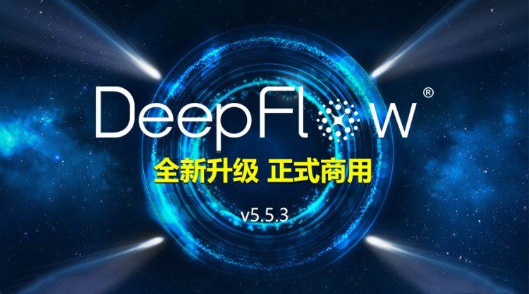 侧重业务视角,云杉网络DeepFlow v5.5.3正式商用