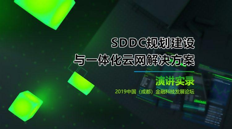 演讲实录 | SDDC规划建设与一体化云网解决方案