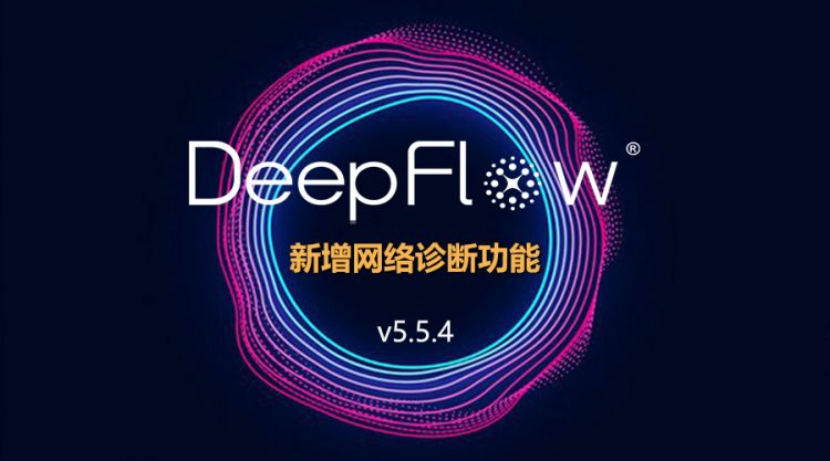 DeepFlow v5.5.4发布 新增网络诊断功能