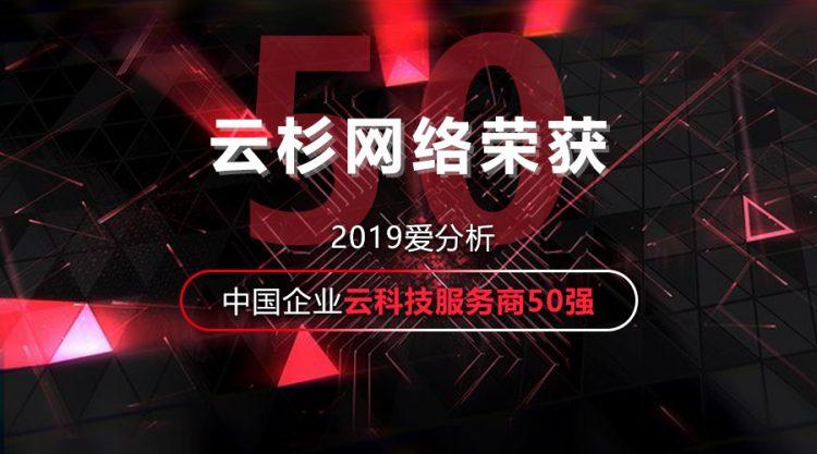 云杉网络荣获2019爱分析 · 中国企业云科技服务商50强