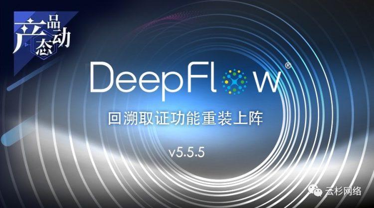 DeepFlow v5.5.5发布 回溯取证功能重装上阵