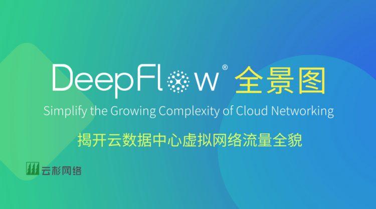 云杉网络DeepFlow®全景图 揭开云数据中心虚拟网络流量全貌