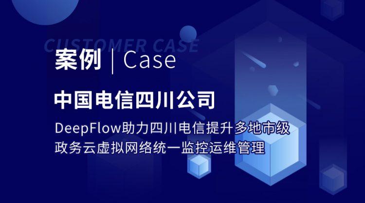 DeepFlow®助力四川电信提升多地市级政务云虚拟网络统一监控运维管理