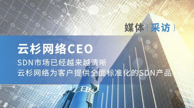 SDN市场已经越来越清晰,云杉网络为客户提供全面标准化的SDN产品