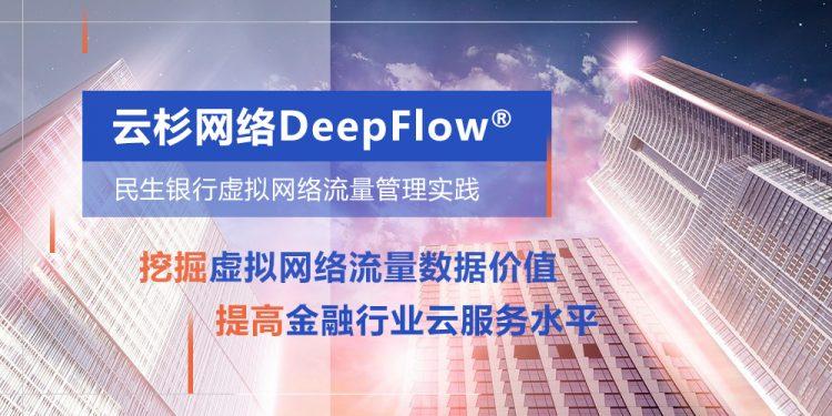 民生银行虚拟网络流量管理实践