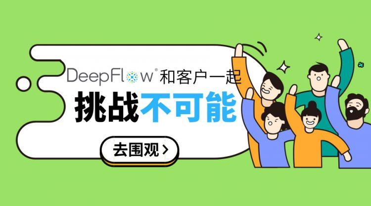 """云杉网络DeepFlow®云网分析和客户一起挑战""""不可能"""""""