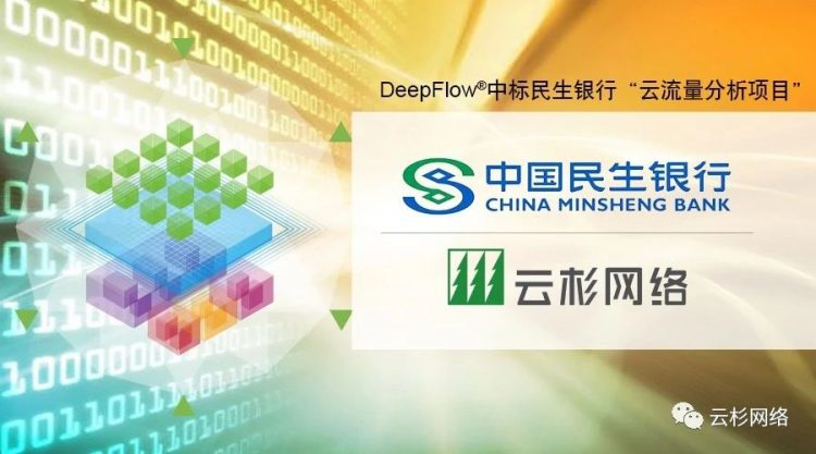 再创佳绩 | 云杉网络DeepFlow®中标民生银行云流量分析项目